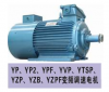 YZB電機、YZB變頻電機、YZB起重變頻電機