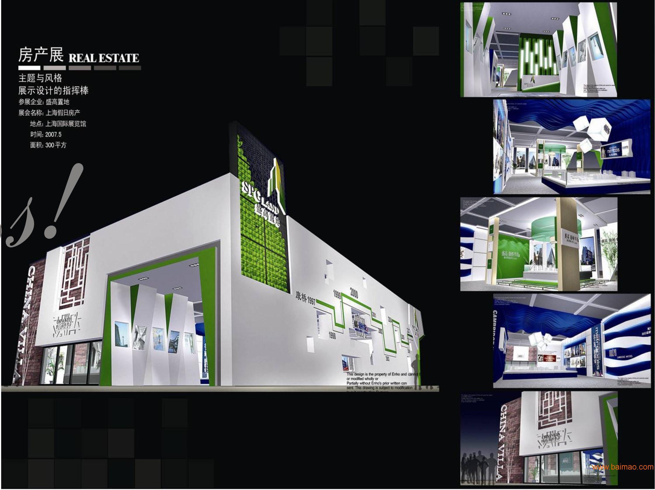 专业展览展示设计施工与展览展台设计搭建厂家/批发/供应商图片
