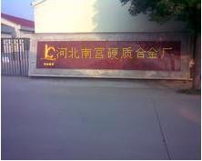河北邢台合金厂专业回收盾构机刀具.钨钢刀片.合金旋