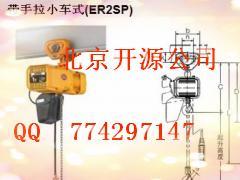 链条式KITO环链电动葫芦鬼头环链电动葫芦北京总代