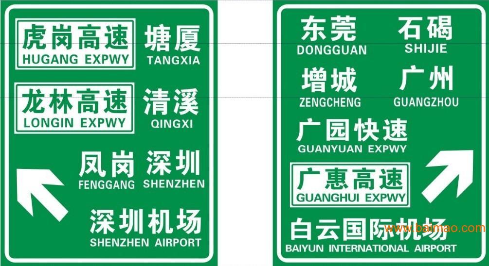 厂家生产销售道路标志牌 标识牌 禁行牌 指示牌