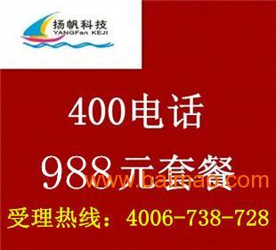长沙电信400电话专业代理生产厂家高清图片
