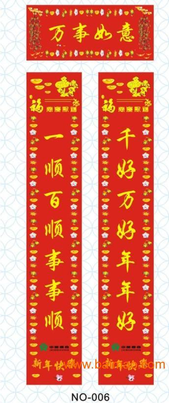 九江对联印刷厂家|南昌2014年单位广告春联定制价图片