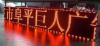 思立德半户外P10单红色LED显示屏厂家直销