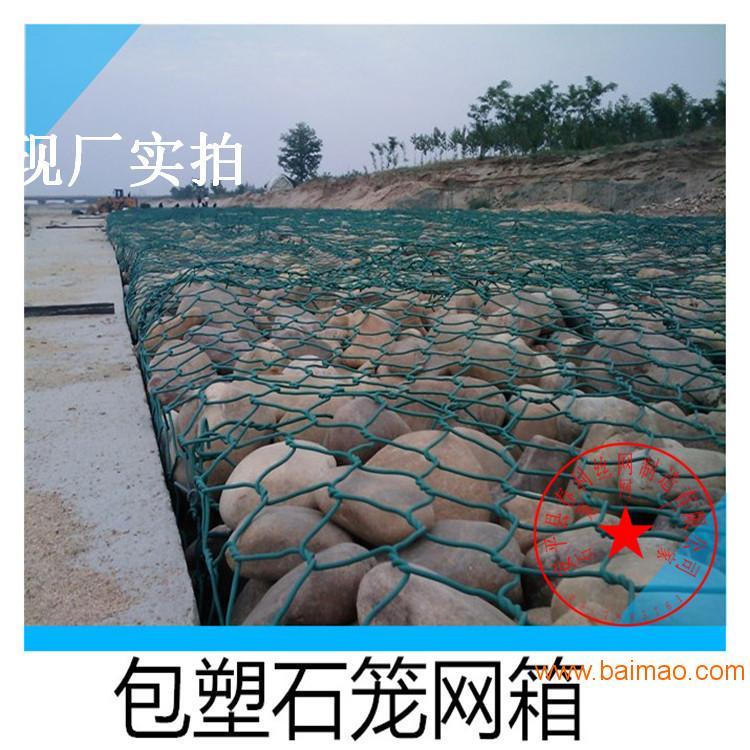 供应包塑石笼网优质镀锌格宾网箱河道截流量大价优