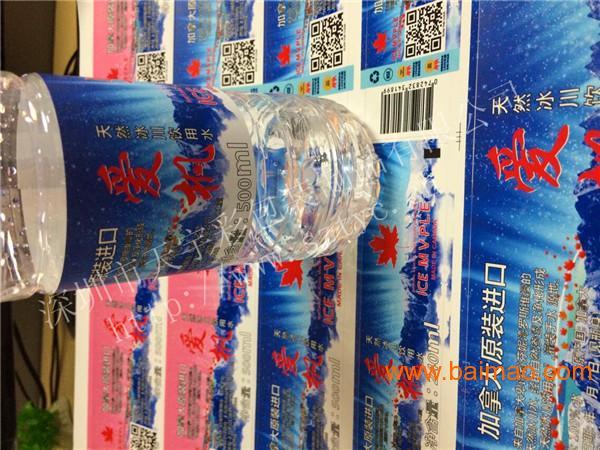 深圳龙岗水标印刷厂 嶂背矿泉水瓶贴标签印刷价格图片
