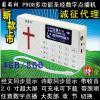 葡萄树P908基督教圣经播放器带收音带照明显示经文