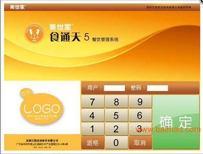 餐飲系統 廈門餐飲軟件銷售服務 福州金鴻運電子有限公司
