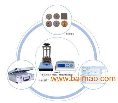 FY-8数字式邵氏(橡胶)硬度计检定装置