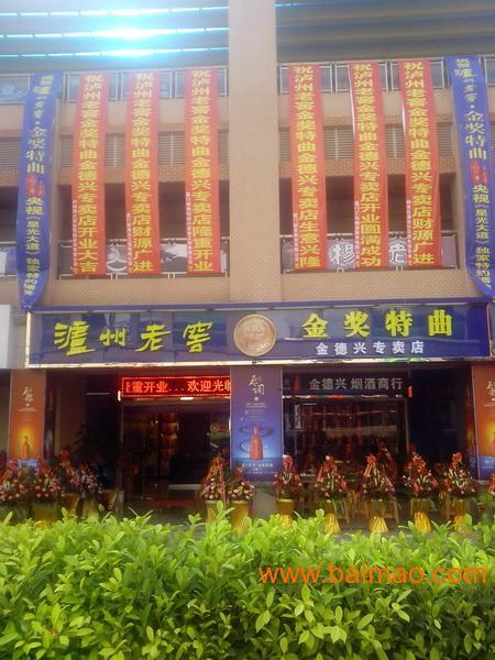 翔安烟酒批发—泸州老窖金奖特曲,翔安专卖店盛大开业