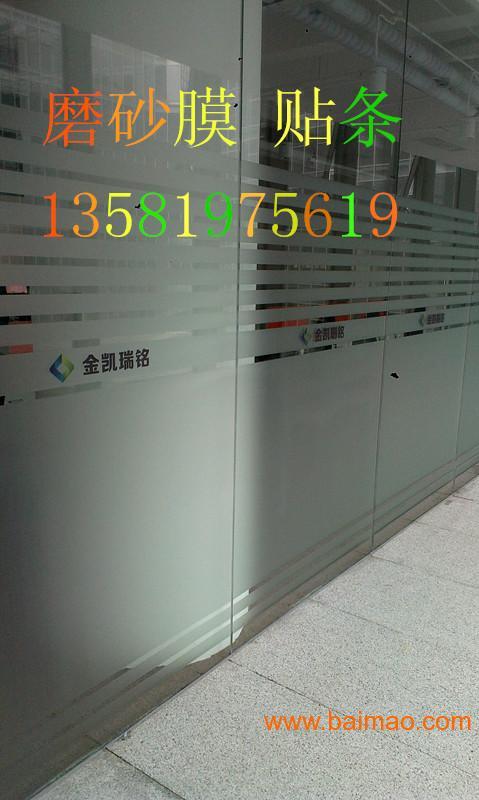 北京办公室防撞条磨砂贴膜隔热膜,北京办公室防撞条磨砂贴膜隔热