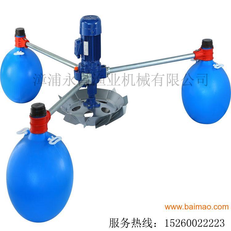叶轮式增氧机批发–叶轮式增氧机厂家–叶轮式增氧机图片