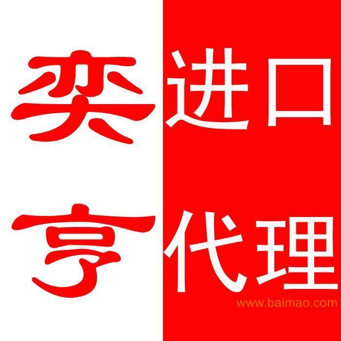 上海进口饮料报关货运代理