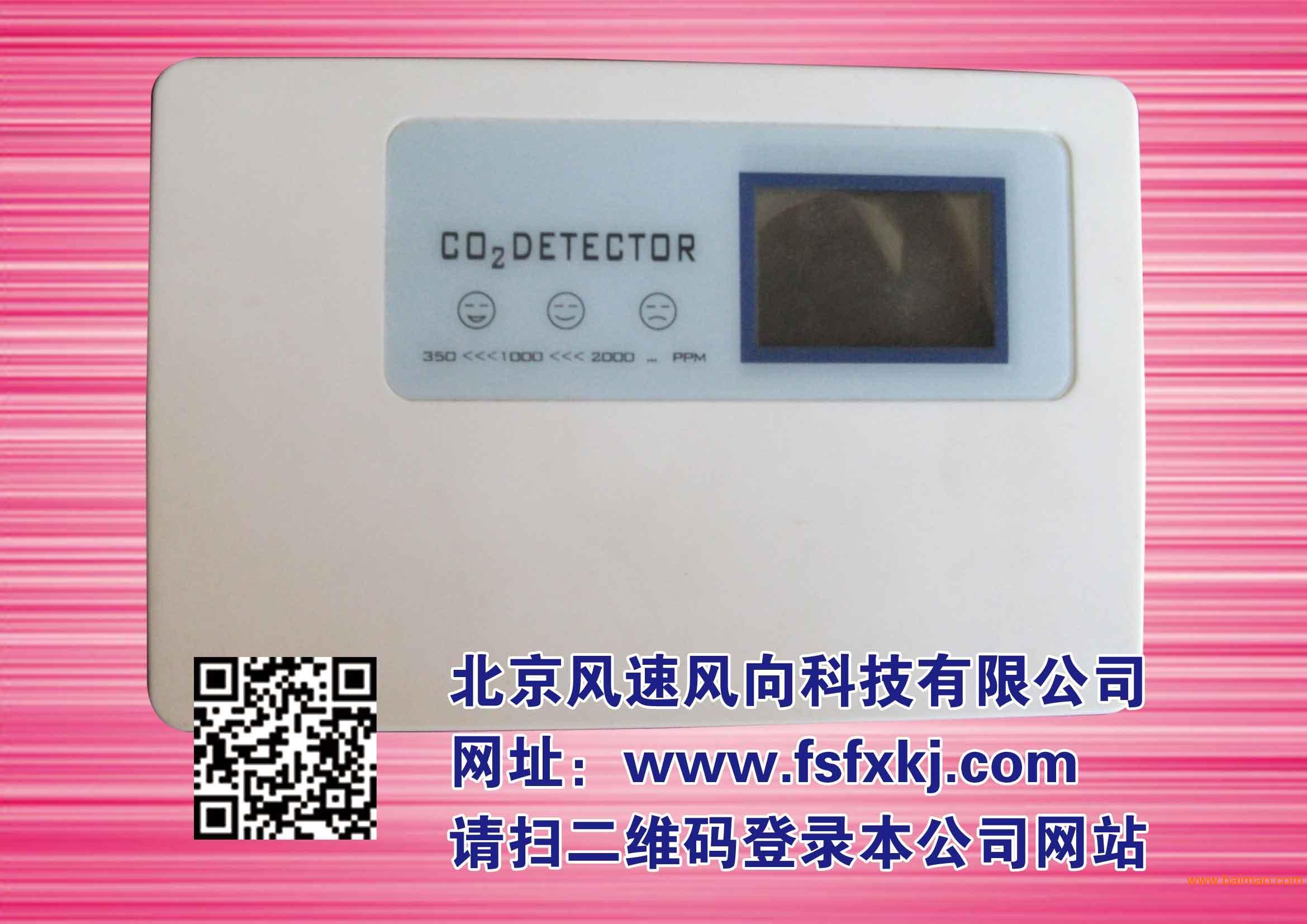 显示型二氧化碳传感器