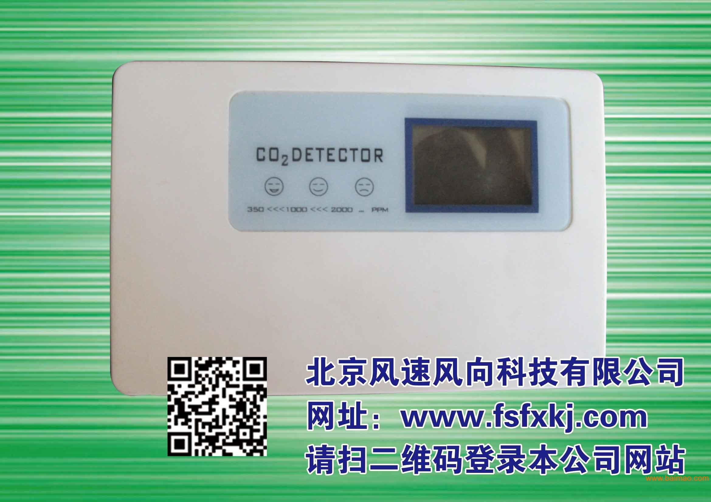 节能型二氧化碳变送器