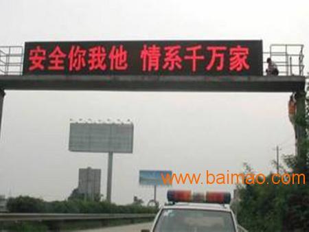 交通诱导显示屏厂家直销_和田交通诱导显示屏