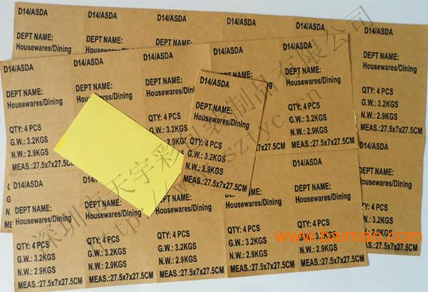 龙岗布吉外箱贴纸印刷厂家 外箱英文唛头标识