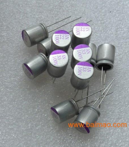 LED驱动电源固态电容33uf/100v