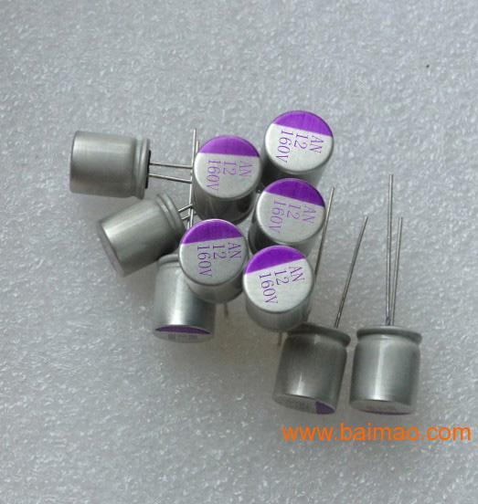 矿灯高压固态电容12uf/160v