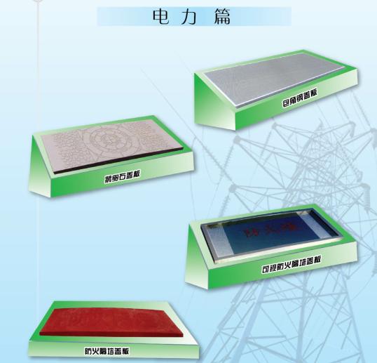 无机复合电缆沟盖板生产厂家