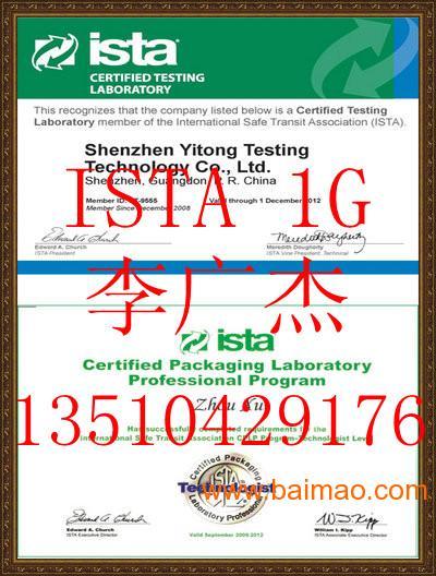 ISTA1G檢測,ISTA1G測試