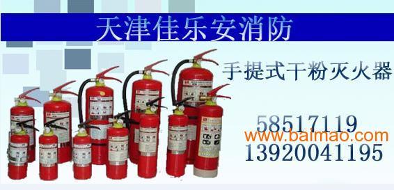 天津灭火器维修年检天津消防技术服务机构三级资质证书,天津灭火器