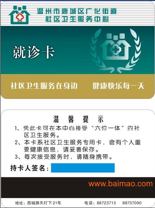 供应会员卡印制加工生产医疗卡(图)图片