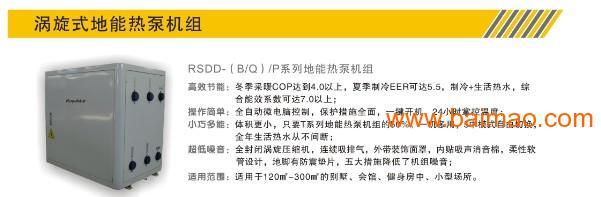 朗和怡家地暖热泵机组产品,连云港代理商厂价直销