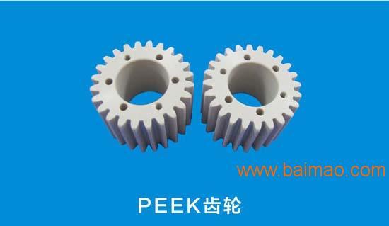 PEEK轴承加工PEEK垫片价格PEEK密封件生产PEEK固定环、peek密封圈