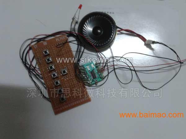 语音提示IC,语音提示芯片,8脚语音IC,免费样品