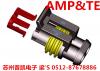 汽车内饰件用AMP插件端子护套282110-1现货