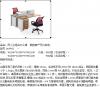 办公家具制造