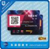 深圳二维码厂家 定制二维码支付卡 深圳市华海智能卡