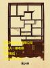 重庆妙香厂家供应博古架多宝格15802390423