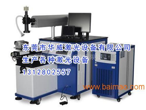 自动激光焊接机 华威HWL-AW400激光焊接机