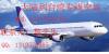 广州到台湾快递和海运专线上门提货包税包清关包到门