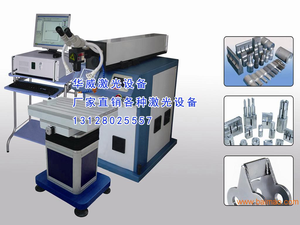 模具激光焊激光焊接机 塑胶、压铸、冲压、吸塑模具等