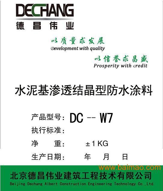 水泥基滲透結晶型防水涂料專業生產價格優惠