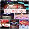 煙臺專業芭蕾舞學校 幼兒芭蕾舞 少兒芭蕾舞 專業中國舞