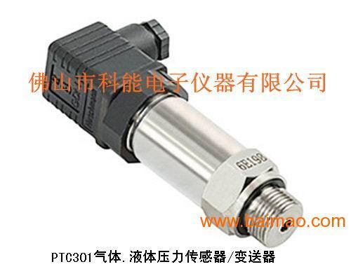 气管压力传感器测量气体气压传感器变送器图片