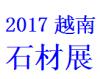 2017中国石材(越南河内)展