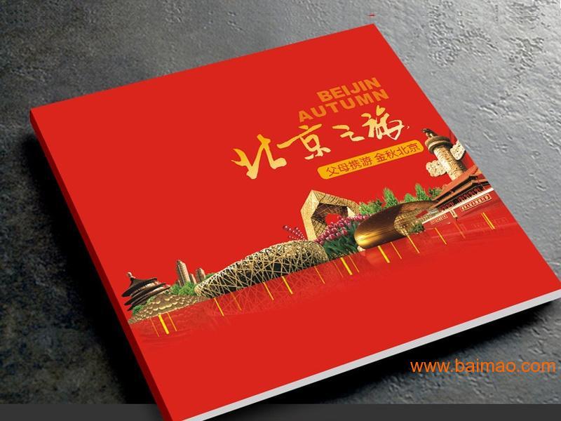 厦门画册印刷公司