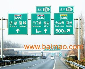 高速公路标识牌_高速公路标志牌图片图片