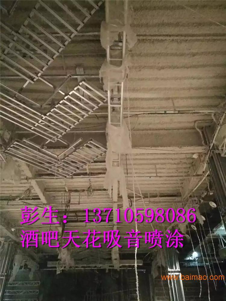 广东**吧隔音喷涂、KTV隔音棉、体育馆防火吸音喷涂