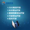 供应商b2b系统开发公司/东莞旭海网络供/O2O平台开发