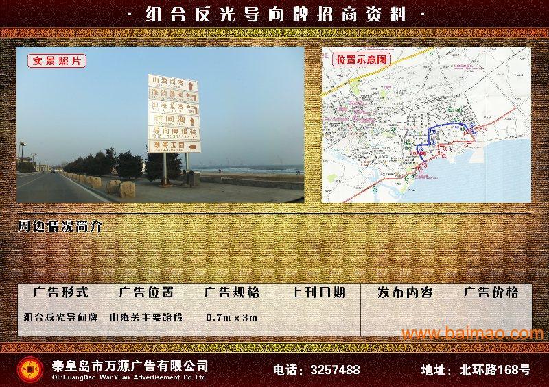 秦皇岛反光标牌
