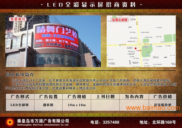 秦皇岛LED显示屏条屏全彩屏