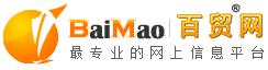 百贸网B2B网站大全