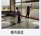 连云港家政保洁中心