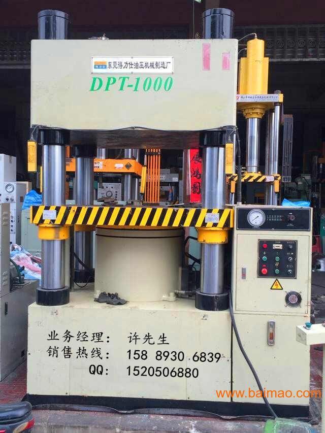 二手液压机,油压机,宏德1000吨液压机,油压机